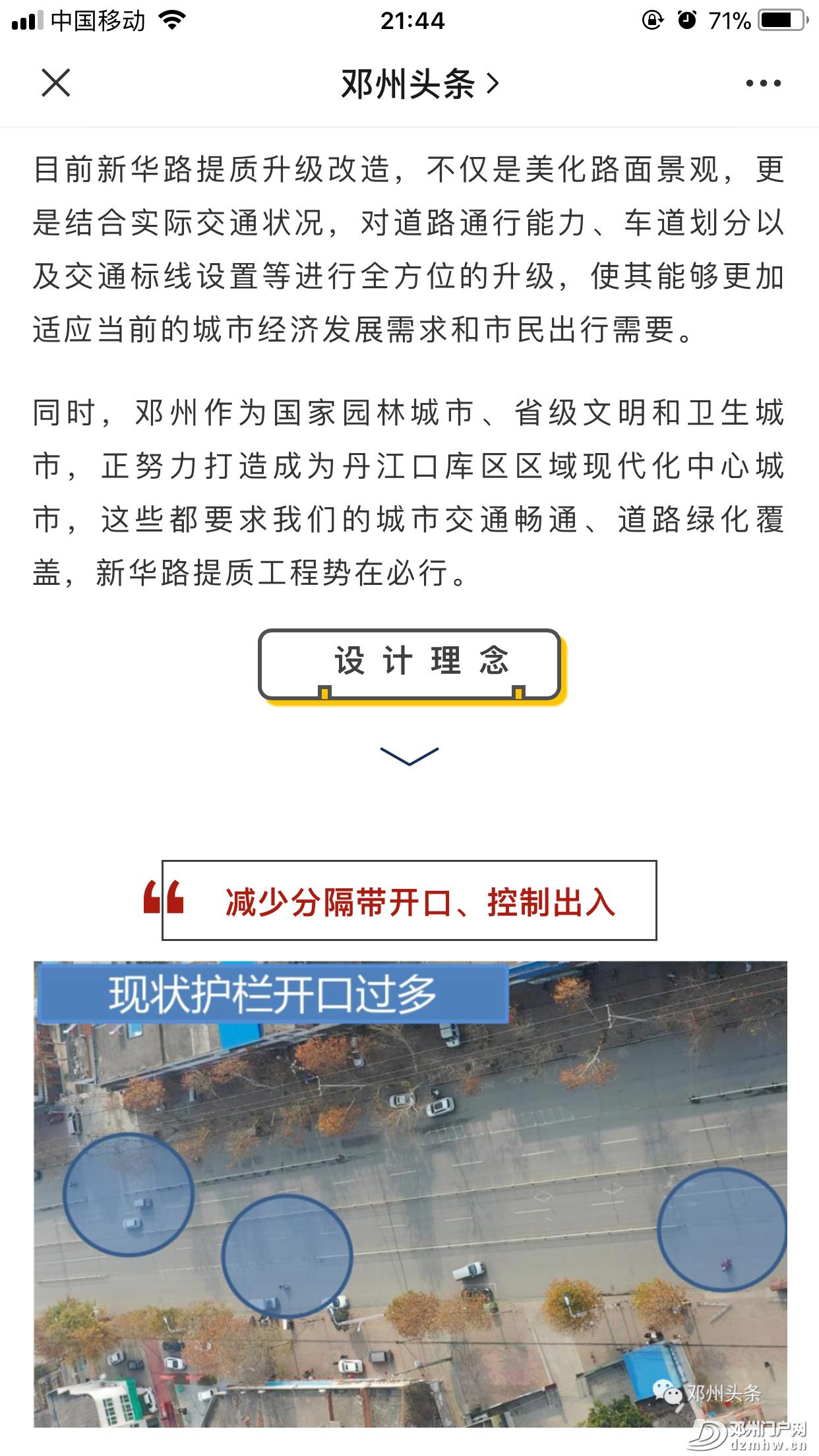 记者现场探访:带你了解新华路提质改造工程最新进展! - 邓州门户网|邓州网 - 0aaf99d446b42b3b660f2aac79b236e7.png