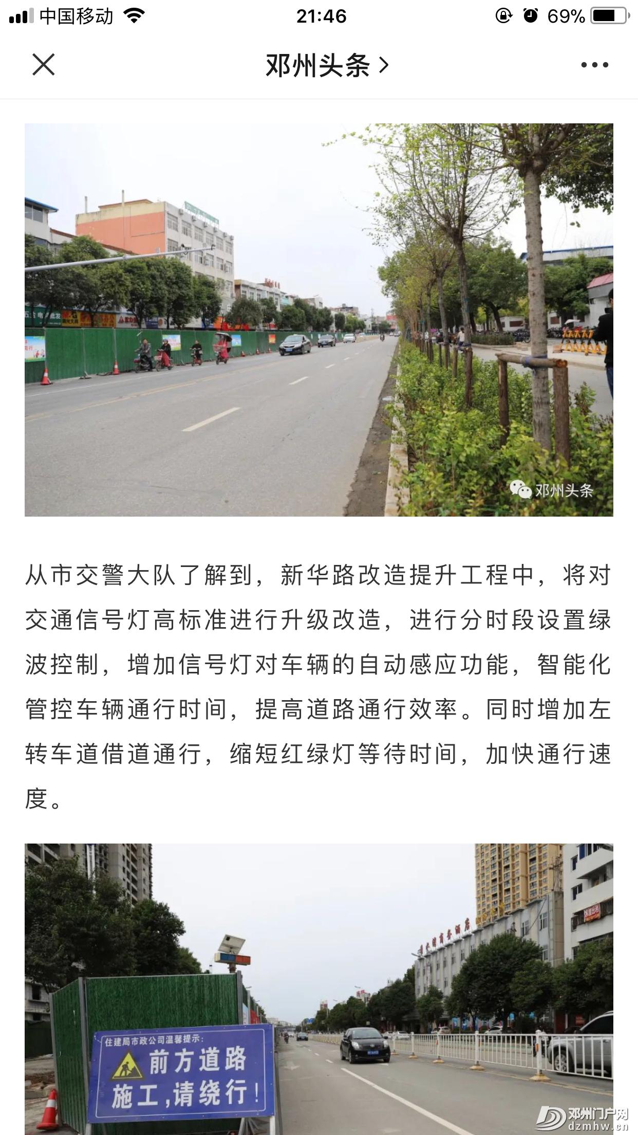 记者现场探访:带你了解新华路提质改造工程最新进展! - 邓州门户网|邓州网 - 9e90660ee141168854dc0e79567c34b4.png