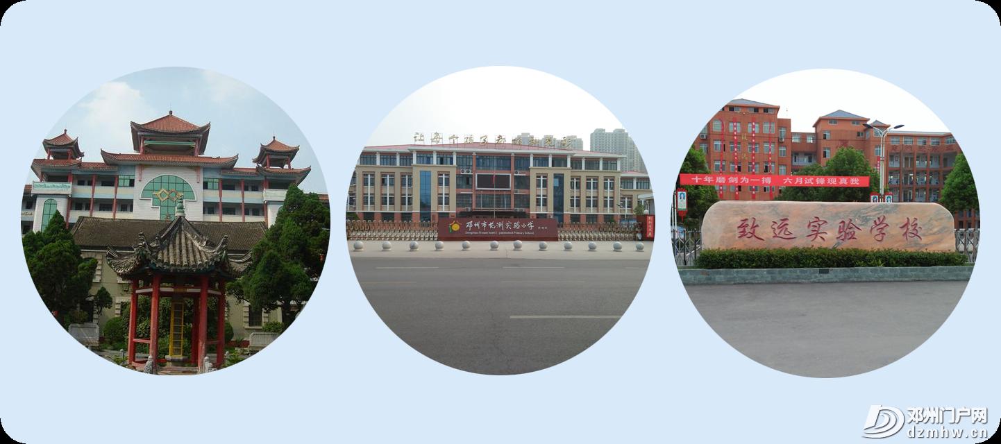 邓州三所学校入选河南省首批义务教育标准化管理特色校拟认定名单 - 邓州门户网|邓州网 - cc2ed404ef18519165ccc2ea39aeab8e.png
