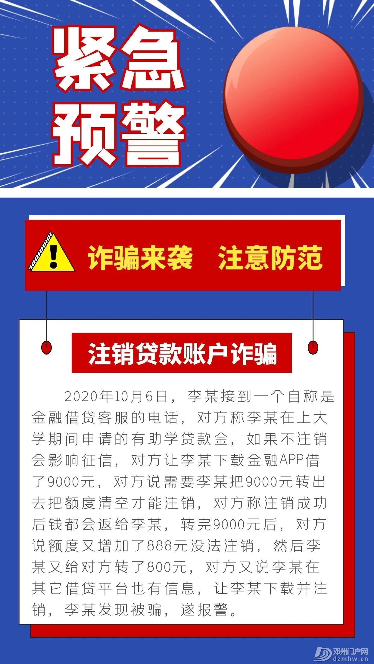 紧急预警丨这类骗局高发,河南已有多人被骗! - 邓州门户网|邓州网 - 7947dd945400cdbd7ad351107193479c.jpg