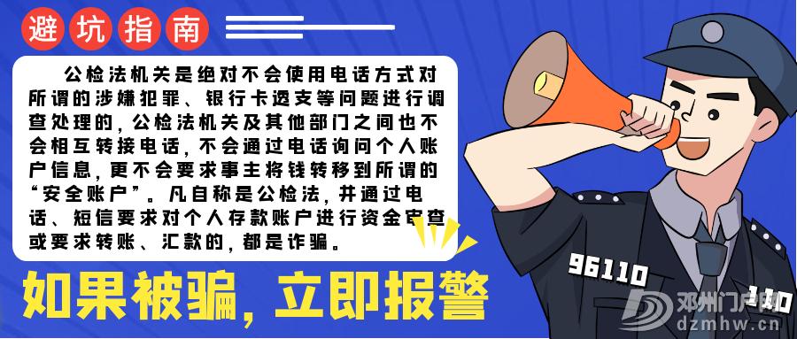 紧急预警丨这类骗局高发,河南已有多人被骗! - 邓州门户网|邓州网 - ca3f8274e976bb878352338ab121f604.png