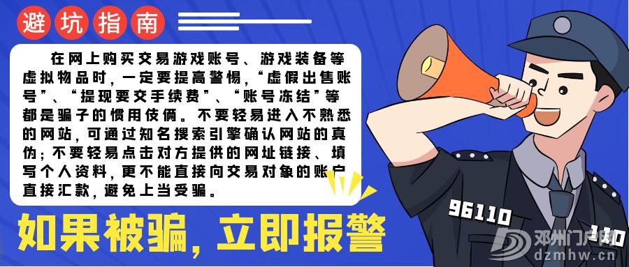 紧急预警丨这类骗局高发,河南已有多人被骗! - 邓州门户网|邓州网 - f0997637a17bd8d760737d5ef2ad109f.png