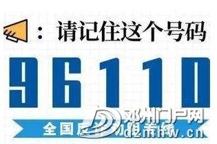 紧急预警丨这类骗局高发,河南已有多人被骗! - 邓州门户网|邓州网 - 19dbdd6075069372522216c9dac47357.jpg