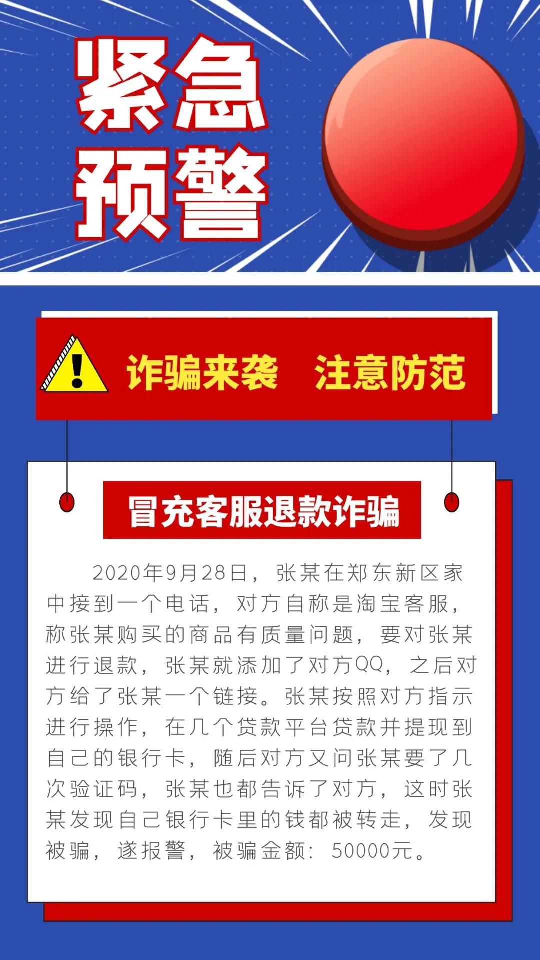 紧急预警丨这类骗局高发,河南已有多人被骗! - 邓州门户网|邓州网 - 微信图片_20201017144042.jpg