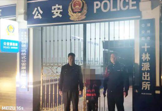 邓州:女孩雨夜迷路 民警温情救助
