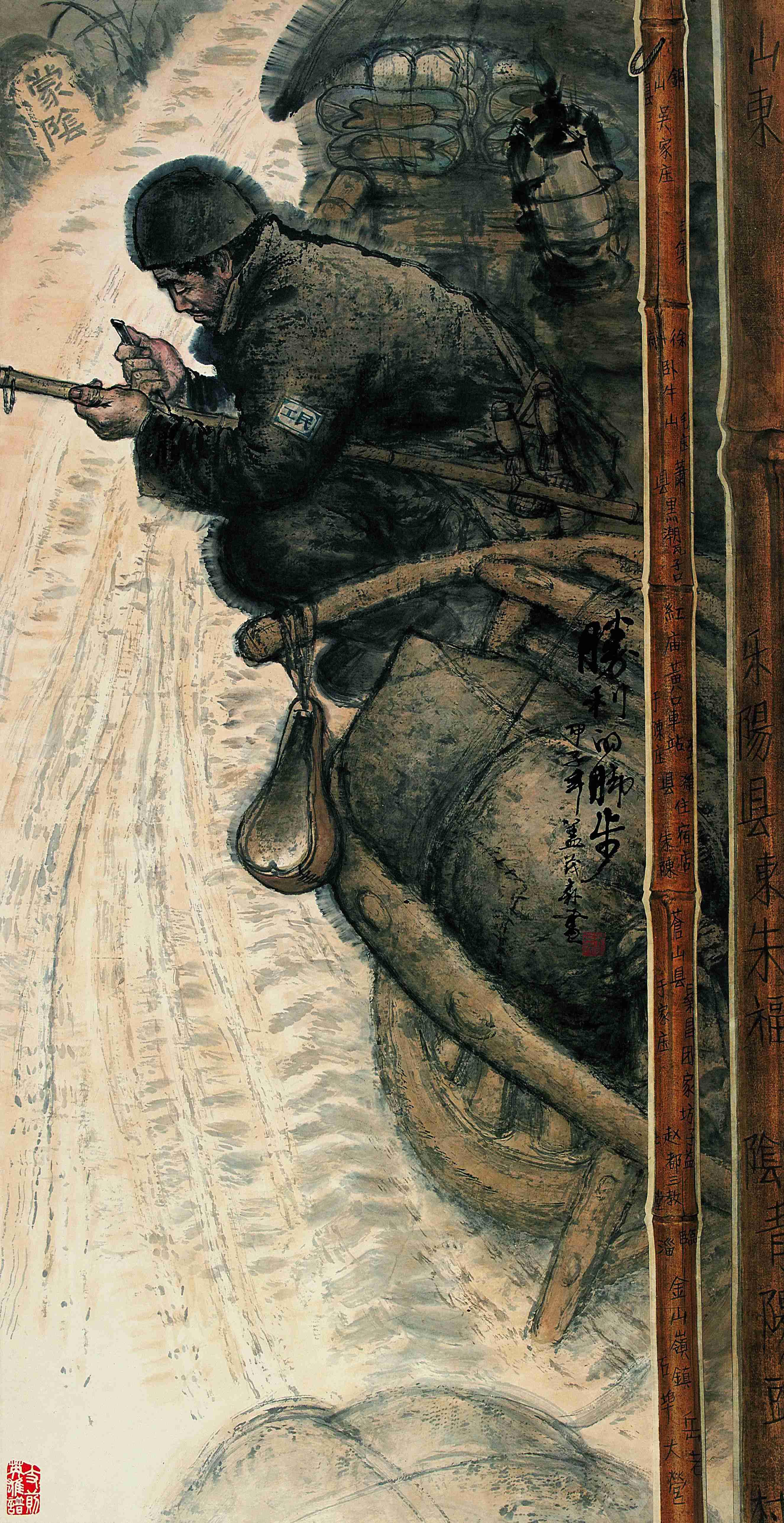 胜利的脚步1984纸本170cmX85cm_副本.jpg