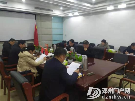 邓州市纪委监委召开中心组党史学习专题会议