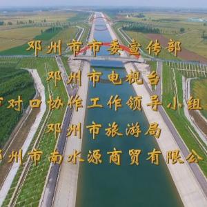 邓州最新形象宣传片之邓州农产品区域公用品牌南水源